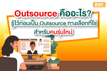 outsource-คือ-รู้ไว้ก่อนเป็น-outsource-ทางเลือกที่ใช่สำหรับคนรุ่นใหม่